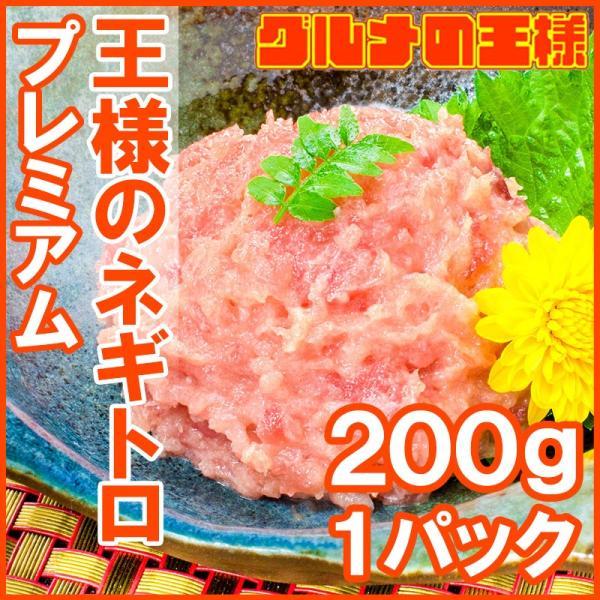 プレミアム ネギトロ 王様のネギトロ 200g(ねぎとろ マグロ まぐろ 鮪 海鮮丼 刺身)|gourmet-no-ousama