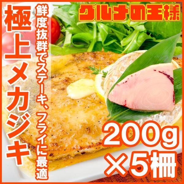 メカジキ 1kg (まぐろ マグロ 鮪 めかじき まぐろ柵 マグロ柵)|gourmet-no-ousama