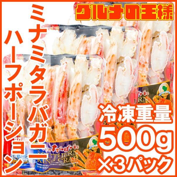ミナミタラバガニ ハーフポーション ハーフカット済み(冷凍総重量500g前後×3パック・合計1.5kg前後・ボイル冷凍)|gourmet-no-ousama