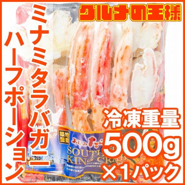 ミナミタラバガニ ハーフポーション ハーフカット済み(冷凍総重量500g前後・ボイル冷凍)|gourmet-no-ousama