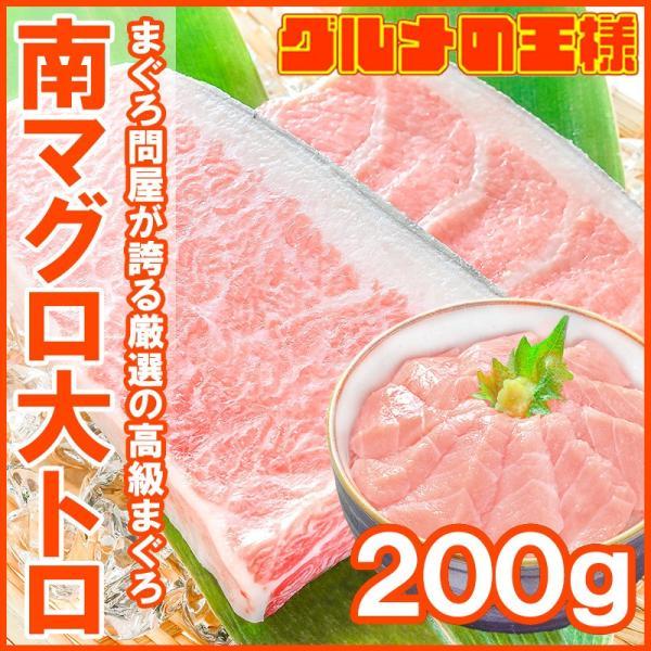 (マグロ まぐろ 鮪) ミナミマグロ 大トロ 200g (南まぐろ 南マグロ 南鮪 インドまぐろ 刺身)|gourmet-no-ousama