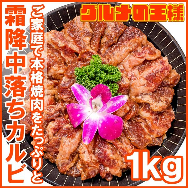 中落ち カルビ 牛カルビ 焼肉 合計 1kg 500g×2パック 業務用 味付け 牛肉 肉 お肉 熟成 鉄板焼き ステーキ BBQ ギフト
