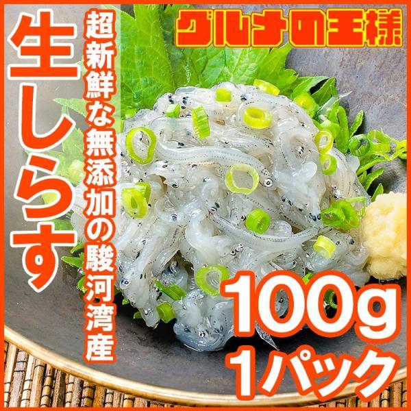 生しらす 生シラス(100g・1〜2人前)