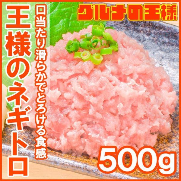 ネギトロ 王様のネギトロ 500g ネギトロ ねぎとろ マグロ まぐろ 鮪 海鮮丼 刺身|gourmet-no-ousama