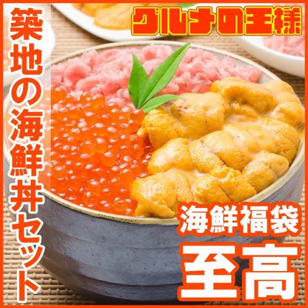 築地の海鮮丼セット(至高・約2杯分)王様のネギトロ&無添加生ウニ&北海道産いくら|gourmet-no-ousama