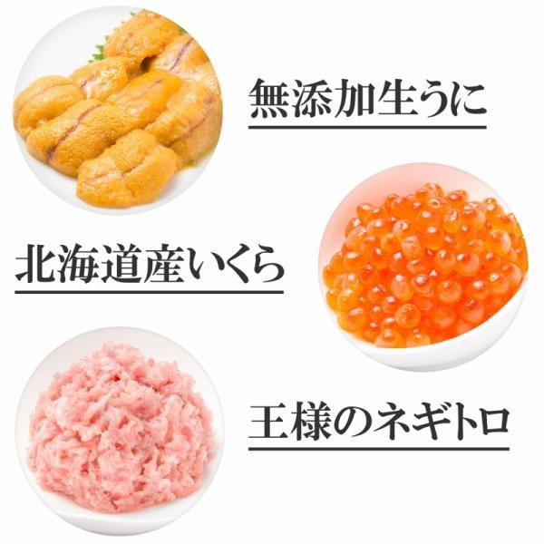 築地の海鮮丼セット(至高・約2杯分)王様のネギトロ&無添加生ウニ&北海道産いくら|gourmet-no-ousama|03