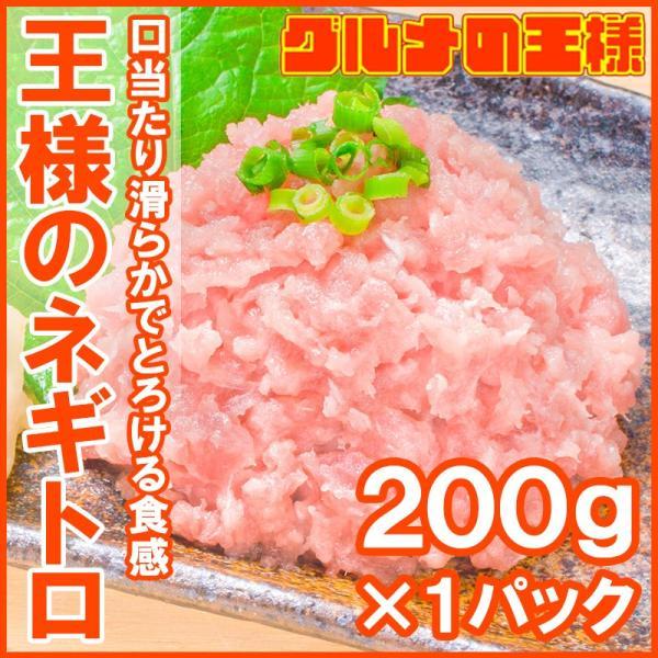 ネギトロ 王様のネギトロ 200g ネギトロ ねぎとろ マグロ まぐろ 鮪 海鮮丼 刺身