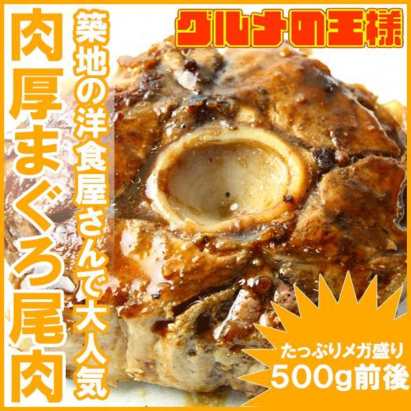 まぐろ尾肉 500g (まぐろ マグロ 鮪) gourmet-no-ousama