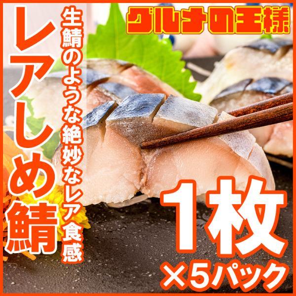 レアしめ鯖 1枚×5パック 国産 無添加 皮付き 半身 脂がのった新製法のレアしめ鯖は驚きの逸品♪ さば サバ 鯖 しめさば しめサバ 〆サバ 寿司 刺身 酒の肴