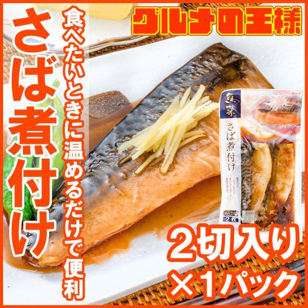 さば煮付け 2枚×1パック さばの煮付け 鯖煮付け さば サバ 鯖 煮魚 煮付け 切り身 魚菜 ファストフィッシュ レトルトパック