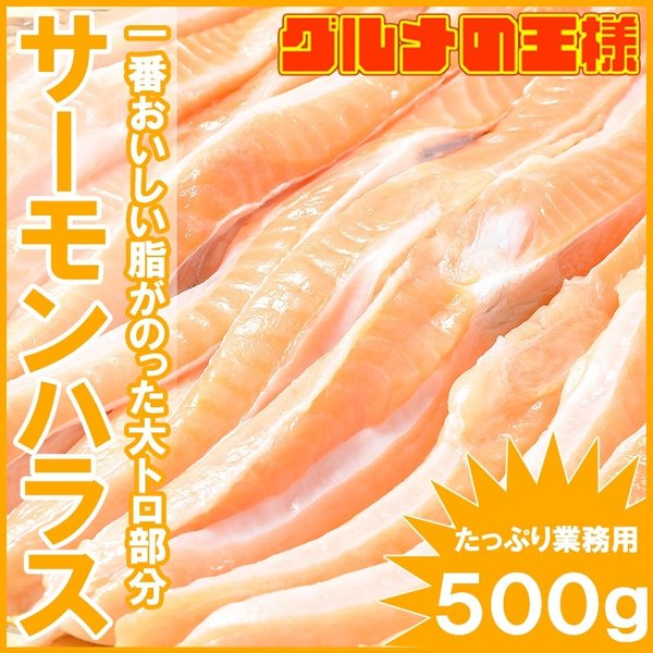 (サーモン 鮭 サケ) トロサーモンハラス(500g)(ハラス 鮭 さけ しゃけ)|gourmet-no-ousama