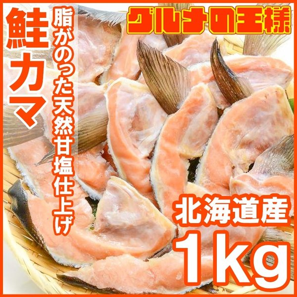 (サーモン 鮭 サケ) 鮭カマ(10〜12枚前後・冷凍時総重量1kg・真空パック)|gourmet-no-ousama
