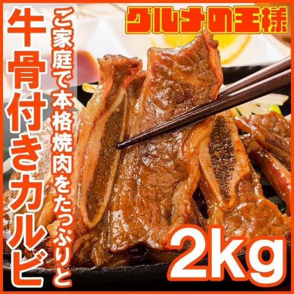 牛骨付きカルビ 焼肉 合計2kg 1kg×2パック 業務用 牛肉 骨付きカルビ カルビ肉 カルビ 骨付き肉 肉 お肉 イギリス産 鉄板焼き ステーキ BBQ