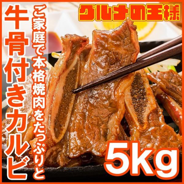 牛骨付きカルビ 焼肉 合計5kg 1kg×5パック 業務用 牛肉 骨付きカルビ カルビ肉 カルビ 骨付き肉 肉 お肉 イギリス産 鉄板焼き ステーキ BBQ