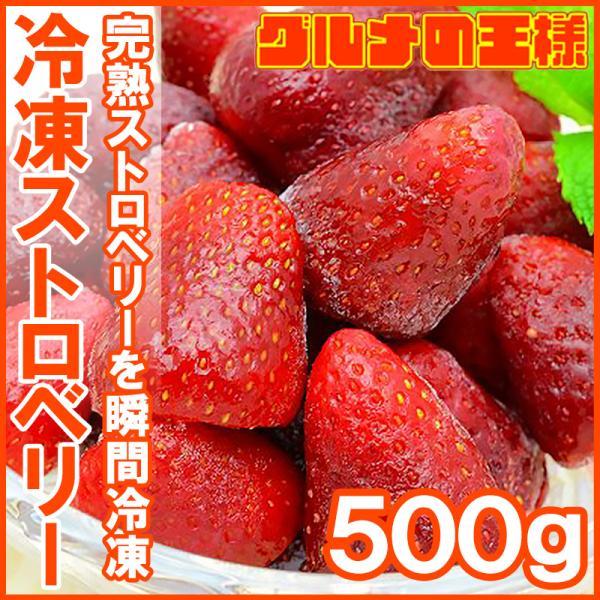 ストロベリー 冷凍ストロベリー 500g×1 苺 冷凍フルーツ ヨナナス|gourmet-no-ousama
