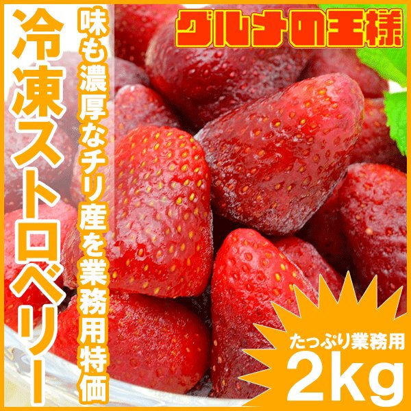 ストロベリー 冷凍ストロベリー 2kg 500g×4 苺 冷凍フルーツ ヨナナス