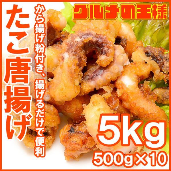 たこ唐揚げ タコ唐揚げ 合計10kg 1kg ×10パック たこから揚げ タコから揚げ たこ タコ 蛸 から揚げ からあげ ギフト