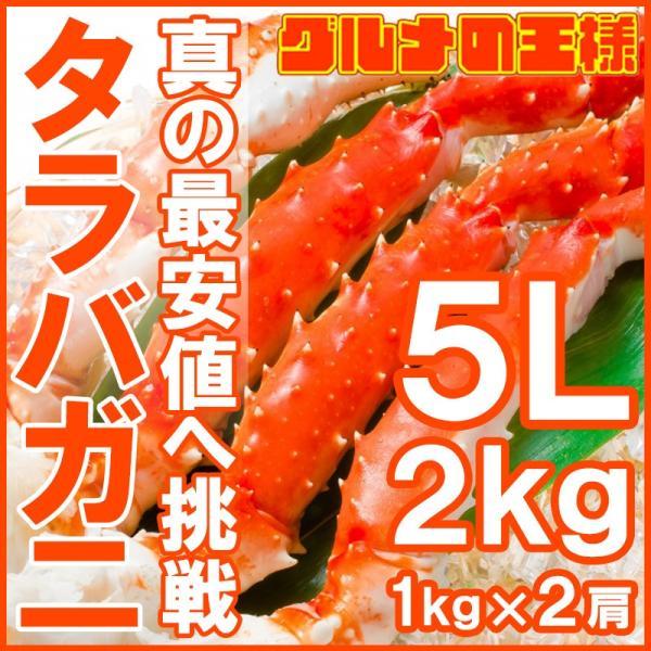 タラバガニ たらばがに 肩 足 5Lサイズ 1kg ×2セット 合計 2kg 前後 BBQ バーベキュー お歳暮 おせち|gourmet-no-ousama