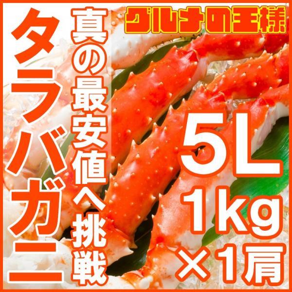 タラバガニ たらばがに 肩 足 5Lサイズ 1kg前後 BBQ バーベキュー お歳暮 おせち gourmet-no-ousama