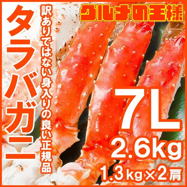 タラバガニ2.6kg前後(超極太7Lサイズ×2肩)(BBQ バーベキュー)|gourmet-no-ousama