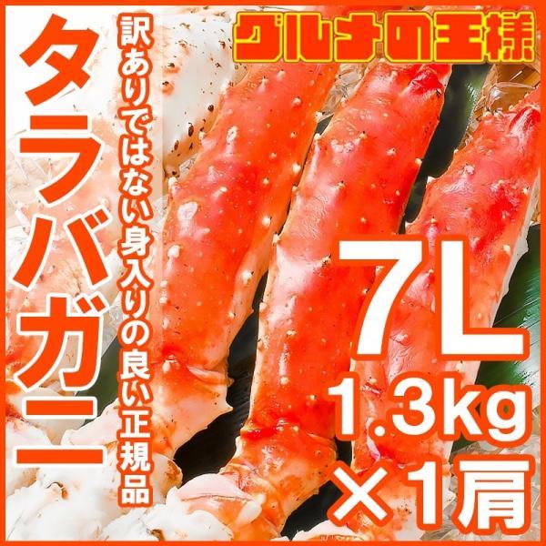 タラバガニ1.3kg前後(超極太7Lサイズ・1肩)(BBQ バーベキュー) gourmet-no-ousama