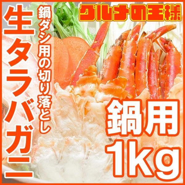 (訳あり ワケあり ワケアリ わけあり) 生タラバガニ 切り落とし端材 1kg (かに鍋 焼きガニ用)|gourmet-no-ousama