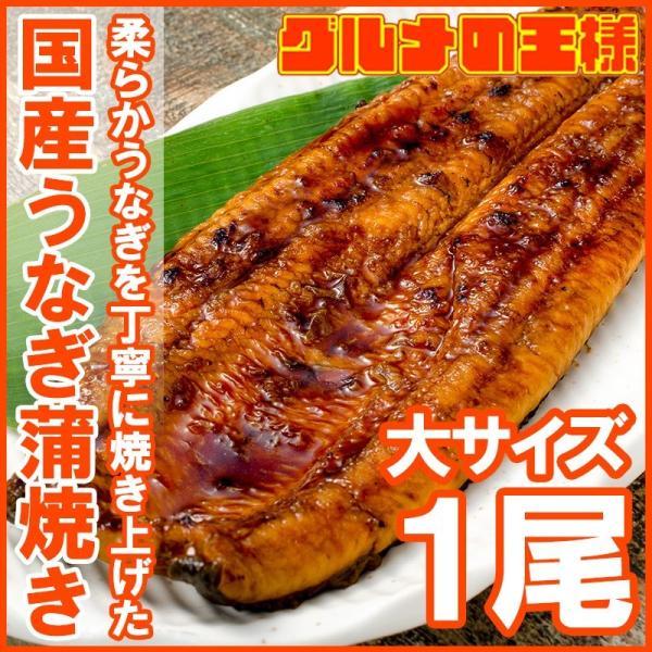 国産うなぎ蒲焼き 大サイズ 平均165g前後×1尾|gourmet-no-ousama