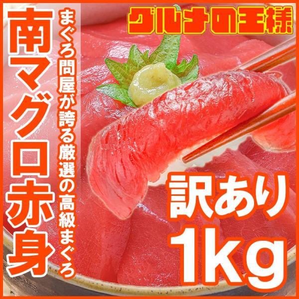 (訳あり わけあり ワケあり)ミナミマグロ 赤身 合計1kg 詰め合わせ(南まぐろ 南マグロ 南鮪 インドまぐろ 刺身)