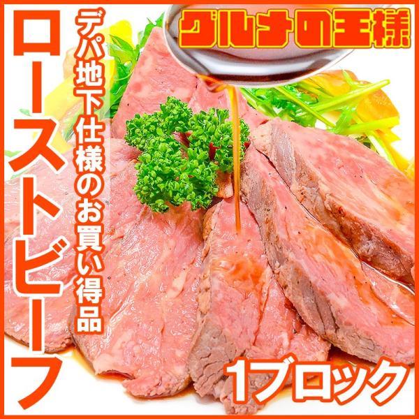 (訳あり 訳アリ わけあり) ローストビーフ ブロック 400g - 500g 前後 霜降り トモサンカク デパ地下仕様 高級 牛肉 モモ肉|gourmet-no-ousama