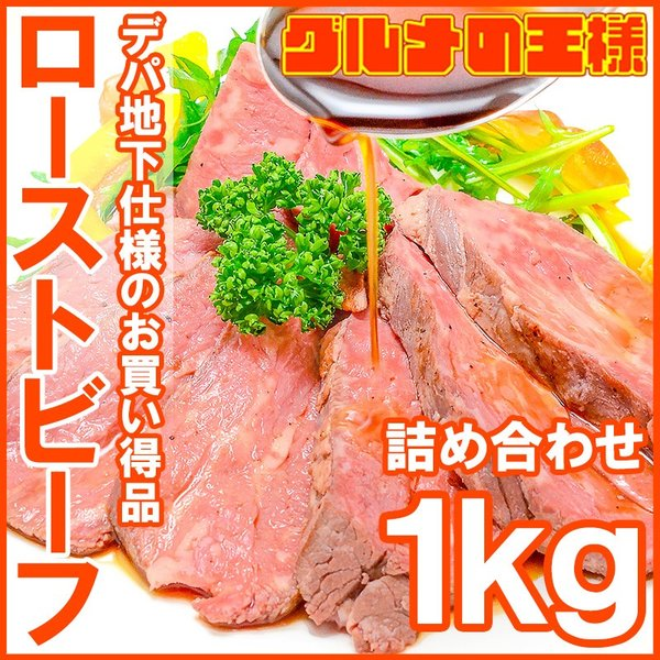 (訳あり 訳アリ わけあり) ローストビーフ ブロック 1kg 前後 詰め合わせ 霜降り トモサンカク デパ地下仕様 高級 牛肉 モモ肉