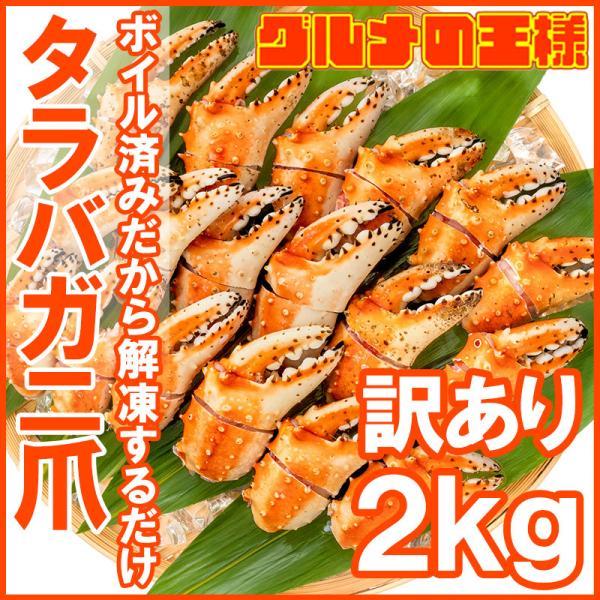 訳あり タラバガニ爪 たらばがに爪 2kg 500g×4パック かに爪21-25サイズ 訳アリ タラバガニ たらばがに カニ爪 かに爪 かに カニ 蟹 タラバ かに鍋 焼きガニ