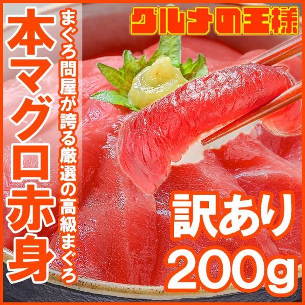 (訳あり わけあり ワケあり)本まぐろ 赤身 200g (まぐろ 本マグロ 鮪 刺身)|gourmet-no-ousama