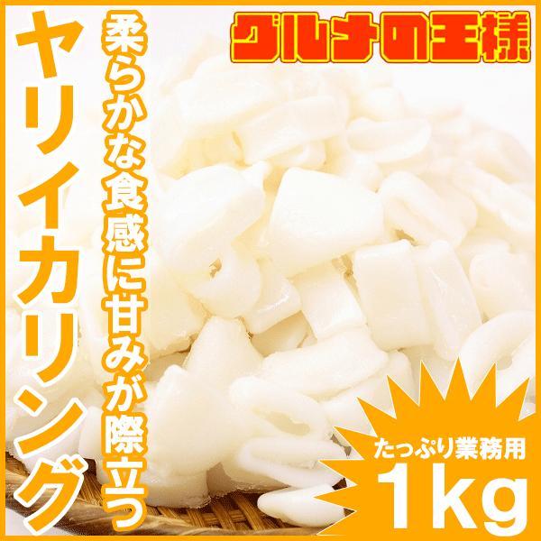 ヤリイカリング 1kg(いか イカ やりいか いか イカ 烏賊)|gourmet-no-ousama