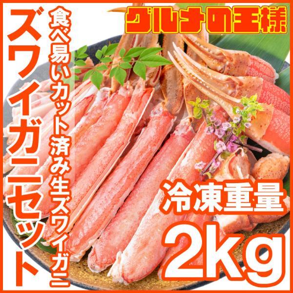 カット済み ズワイガニ ずわいがに セット 合計2kg 冷凍総重量約 1kg ×2パック かに鍋 かにしゃぶ お刺身 ポーション かに カニ 蟹 詰め合わせ