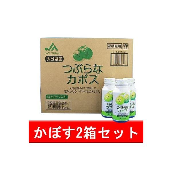 つぶらなカボス 190g×60本 2箱セット JAフーズ(30本×2ケース)(送料無料)