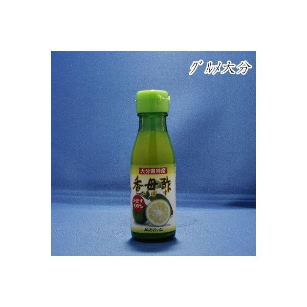 香母酢 (かぼす果汁100%) 95ml 大分県特産