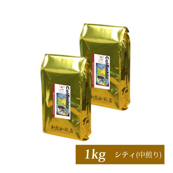 [1kg]コロンビアカップオブエクセレンス(Cコロ×2)/珈琲豆|gourmetcoffee