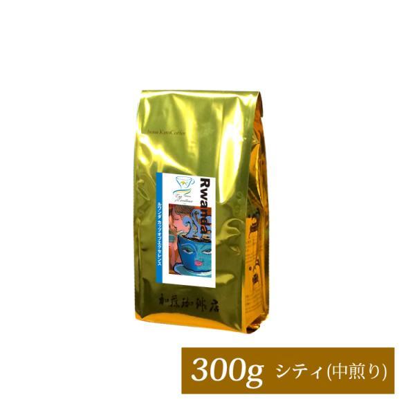 ルワンダカップオブエクセレンス(300g)/珈琲豆 gourmetcoffee