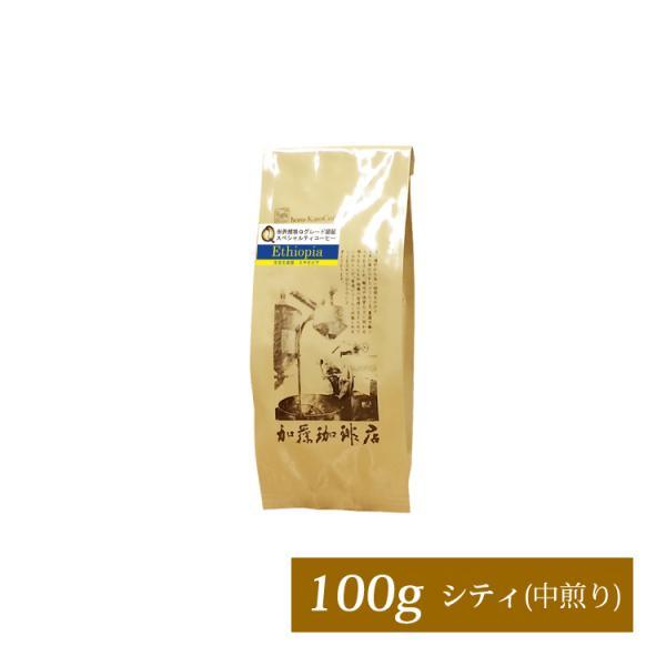 エチオピア世界規格Qグレード珈琲豆(100g)/グルメコーヒー豆専門加藤珈琲店/珈琲豆|gourmetcoffee