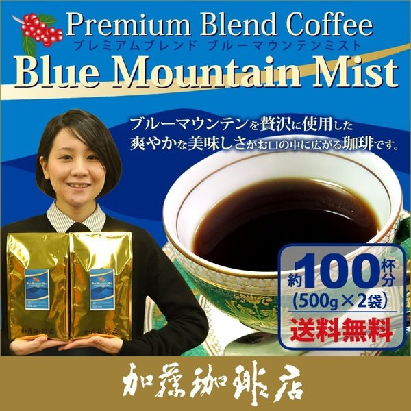 [1kg]ブルーマウンテンミスト珈琲福袋(ミスト×2)/珈琲豆|gourmetcoffee