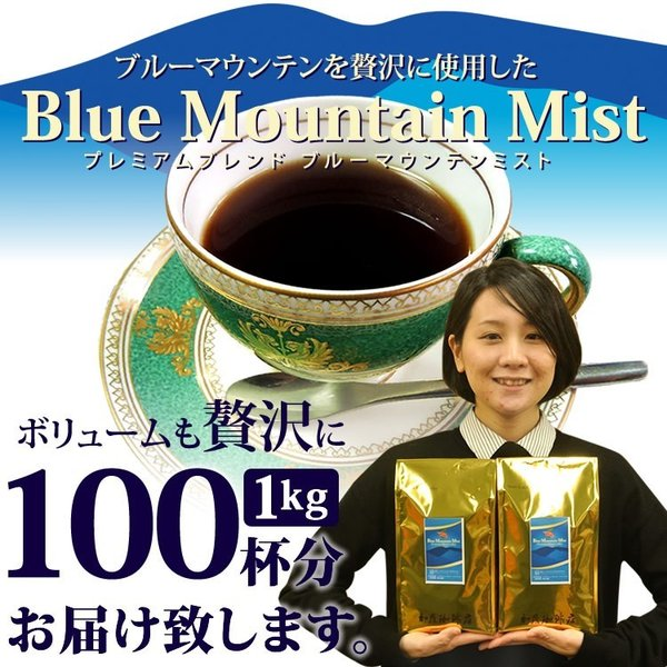 [1kg]ブルーマウンテンミスト珈琲福袋(ミスト×2)/珈琲豆|gourmetcoffee|04