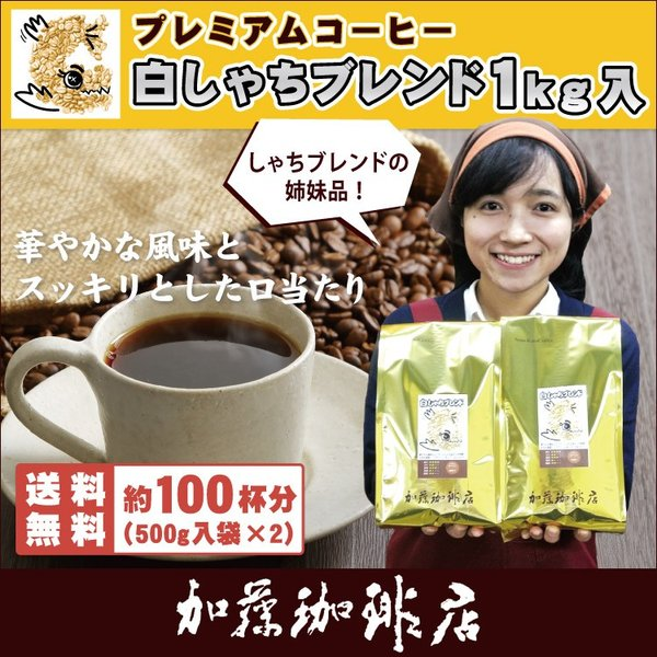 [1kg]プレミアムブレンド【白しゃちブレンド】珈琲福袋(白鯱×2)/珈琲豆 コーヒー豆 コーヒー|gourmetcoffee