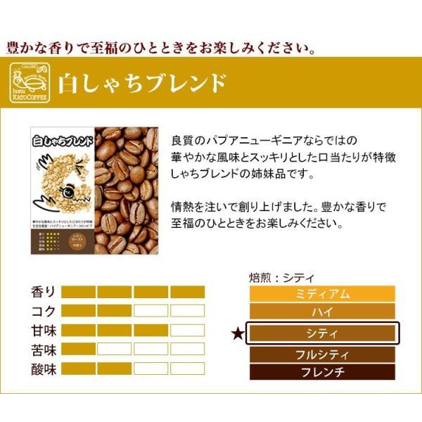 [1kg]プレミアムブレンド【白しゃちブレンド】珈琲福袋(白鯱×2)/珈琲豆 コーヒー豆 コーヒー|gourmetcoffee|02