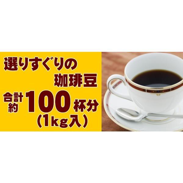 [1kg]プレミアムブレンド【白しゃちブレンド】珈琲福袋(白鯱×2)/珈琲豆 コーヒー豆 コーヒー|gourmetcoffee|04