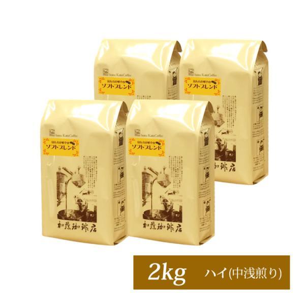 【業務用卸メガ盛り2kg】ほんわか軽やかソフトブレンド(ソフト×4)/珈琲豆|gourmetcoffee
