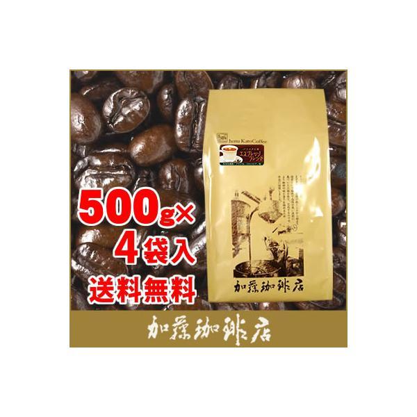 【業務用卸メガ盛り2kg】バリスタ仕様エスプレッソブレンド(エスプレ×4)/珈琲豆|gourmetcoffee