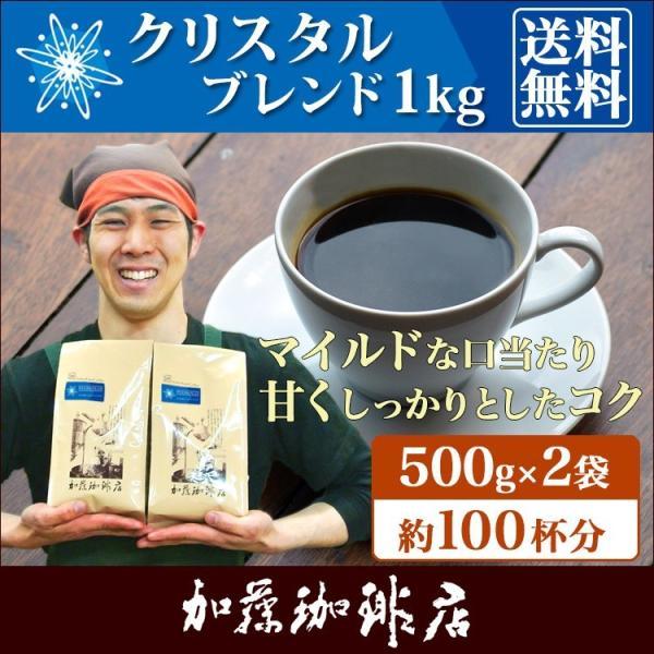 (1kg)クリスタルブレンド珈琲福袋(クリス×2)/珈琲豆|gourmetcoffee