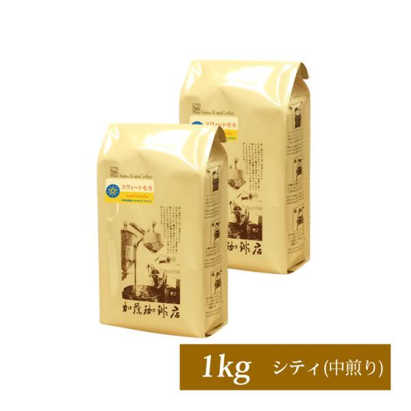 [1kg]スウィートモカ500g×2袋セット(スウィート×2)/珈琲豆 gourmetcoffee