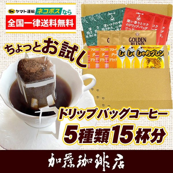 ドリップコーヒー コーヒー お試し 5種類 各4杯合計20杯分入 ちょっとお試しドリップバッグコーヒー ネコポス 珈琲 送料無料 個包装 加藤珈琲|gourmetcoffee