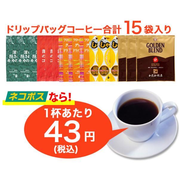 ドリップコーヒー コーヒー お試し 5種類 各4杯合計20杯分入 ちょっとお試しドリップバッグコーヒー ネコポス 珈琲 送料無料 個包装 加藤珈琲|gourmetcoffee|04